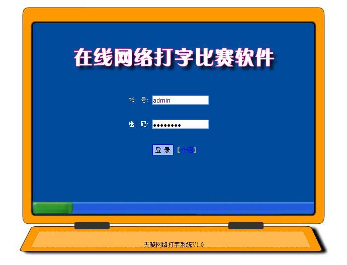 小学生打字练习比赛软件V3.0―适用于中小学在线网上打字比赛的软件系统