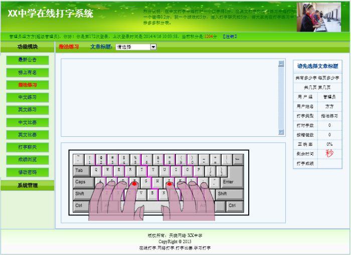 现在有很多打字练习软件,但适合小学生打字的并不多。因为要考虑到是小学生,学生群体和心态很重要。 结合我校实际情况,我们开发的这套打字练习软件,不但具备指法练习,中文打字,英文打字,还具备打字比赛的功能,可以实现中文打字比赛,英文打字比赛。其中的打字文章可以自己添加。 本软件的最大特色是网上打字,可以及时上传自己的打字成绩,而且也可以看到别人的成绩和自己的排名。 排名,是本软件的特色,因为学生的好胜心都很强,喜欢竞争,看到自己的排名在那里,就想超过别人,所以就会更专心的练习打字,打好字。 同时本软件还有打字
