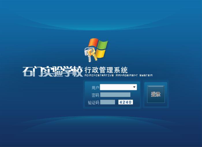 学校网站登录页面设计