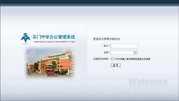 学校公文处理系统登录页面