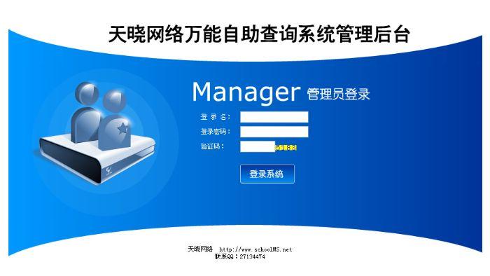 查询系统管理后台界面