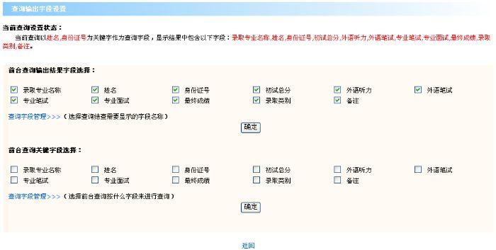 查询系统-设置要查询和显示的查询信息