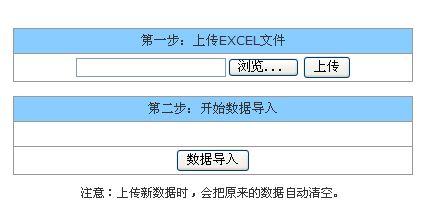 查询系统-上传导入XLS数据