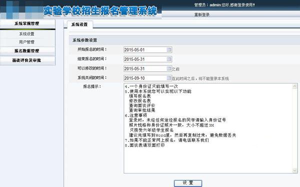 招生面谈网上报名管理系统