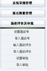 初中招生面谈网上报名系统-功能菜单