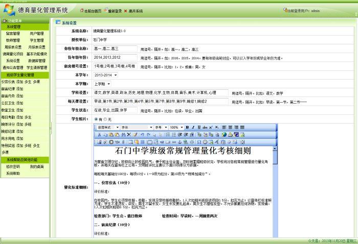德育量化管理系统系统设置