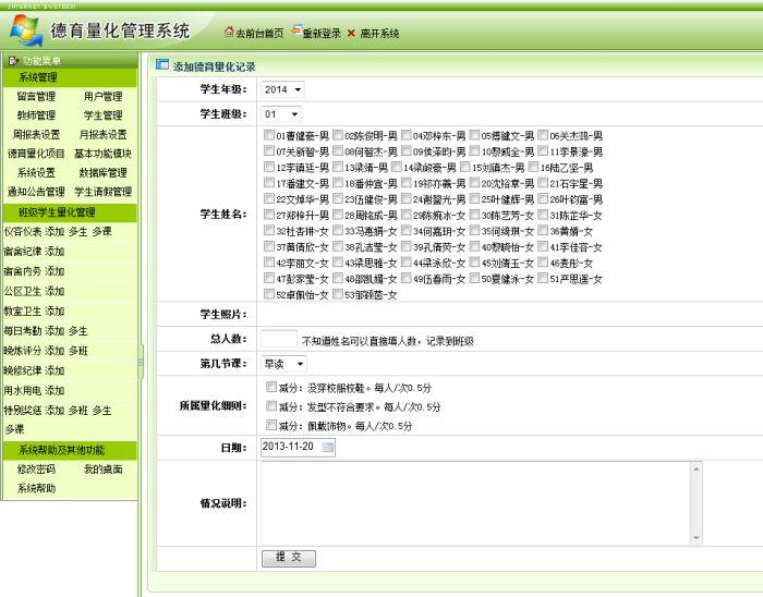 德育量化管理系统-添加量化记录